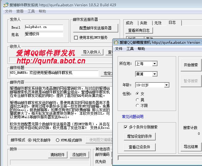 爱博QQ邮件群发机