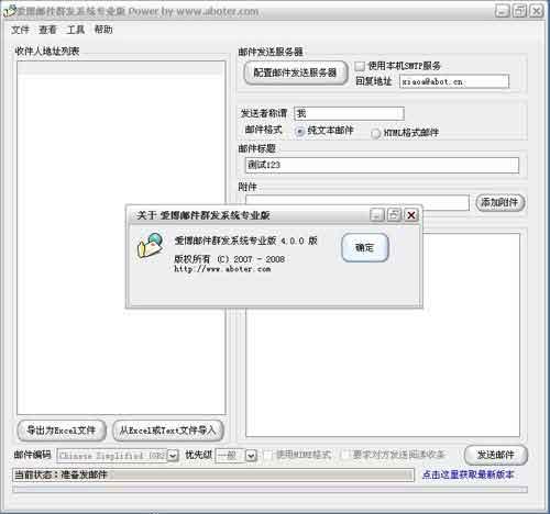 群发软件界面